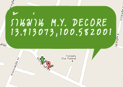 แผนที่ร้าน mydecore
